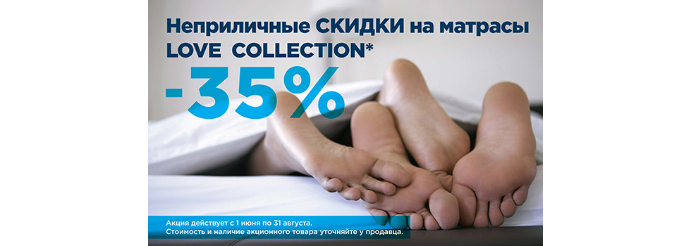 Скидка -35% LOVE COLLECTION*
